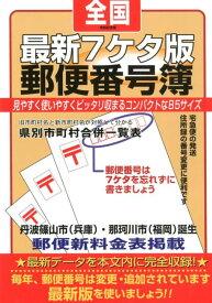 最新7ケタ版全国郵便番号簿(令和記念版) [ 山文社 ]