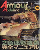 Armour Modelling (アーマーモデリング) 2017年 10月号 [雑誌]