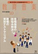教育音楽 中学・高校版 2017年 10月号 [雑誌]