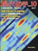 現代化学 2017年 10月号 [雑誌]