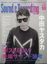 Sound & Recording Magazine (サウンド アンド レコーディング マガジン) 2017年 10月号 [雑誌]