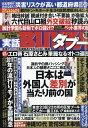 実話BUNKA (ブンカ) タブー 2017年 10月号 [雑誌]