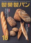 製菓製パン 2017年 10月号 [雑誌]