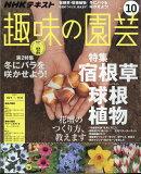 NHK 趣味の園芸 2017年 10月号 [雑誌]