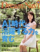 Dream Navi (ドリームナビ) 2017年 10月号 [雑誌]