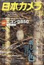日本カメラ 2017年 10月号 [雑誌]