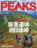 PEAKS (ピークス) 2017年 10月号 [雑誌]