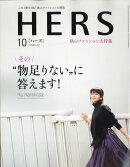 HERS (ハーズ) 2017年 10月号 [雑誌]