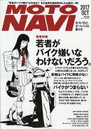 MOTO NAVI (モトナビ) 2017年 10月号 [雑誌]