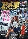 アメ車 MAGAZINE (マガジン) 2017年 10月号 [雑誌]