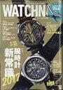 WATCH NAVI (ウォッチ・ナビ) 2017年 10月号 [雑誌]