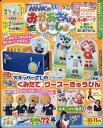 NHKのおかあさんといっしょ 2017年 10月号 [雑誌]