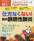 Expert Nurse (エキスパートナース) 2017年 10月号 [雑誌]