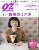 OZ magazine Petit (オズマガジンプチ) 2017年 10月号 [雑誌]