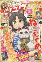 月刊 COMIC (コミック) リュウ 2017年 10月号 [雑誌]