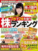 【予約】ダイヤモンド ZAi (ザイ) 2017年 10月号 [雑誌]