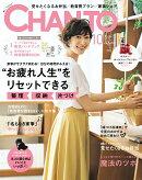 CHANTO (チャント) 2017年 10月号 [雑誌]
