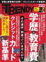 日経 TRENDY (トレンディ) 2017年 10月号 [雑誌]