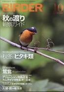 BIRDER (バーダー) 2017年 10月号 [雑誌]
