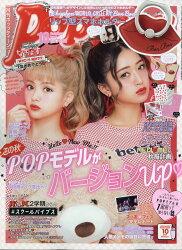 Popteen (ポップティーン) 2017年 10月号 [雑誌]