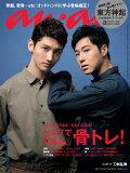 【入荷予約】an・an (アン・アン) 2017年 10/25号 [雑誌]