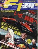 F1 (エフワン) 速報 2017年 10/12号 [雑誌]