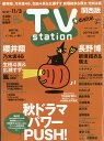 TV station (テレビステーション) 関西版 2017年 10/21号 [雑誌]