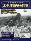 週刊 太平洋戦争の記憶 2017年 10/4号 [雑誌]