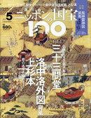 週刊 ニッポンの国宝100 2017年 10/24号 [雑誌]
