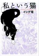 私という猫〔新装版〕