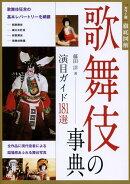 歌舞伎の事典