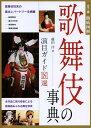 歌舞伎の事典 演目ガイド181選 [ 藤田洋 ]