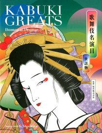 歌舞伎名演目 世話物 KABUKI GREATS Domestic Dramas [ 松竹株式会社 ]