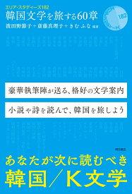 韓国文学を旅する60章 (エリア・スタディーズ 182) [ 波田野 節子 ]