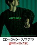 【先着特典】JAPRISON (CD+DVD+スマプラ)【LIVE盤】 (B3ポスター付き)
