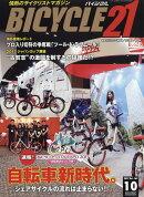 BICYCLE21 (バイシクル21) Vol.169 2017年 10月号 [雑誌]