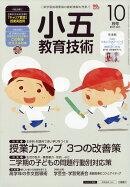 小五教育技術 2017年 10月号 [雑誌]