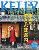 KELLy (ケリー) 2017年 10月号 [雑誌]