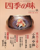 四季の味 2017年 10月号 [雑誌]