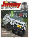 Jimny SUPER SUZY (ジムニースーパースージー) 2017年 10月号 [雑誌]
