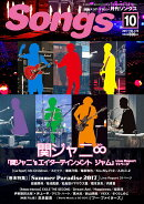 月刊 Songs (ソングス) 2017年 10月号 [雑誌]