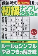 段位認定初級ナンプレ252題 2017年 10月号 [雑誌]