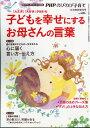 PHPのびのび子育て増刊 子どもを幸せにするお母さんの言葉 2017年 10月号 [雑誌]