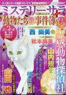 Mystery Sara (ミステリー・サラ) 2017年 10月号 [雑誌]