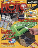 MOTO MAINTENANCE (モトメンテナンス) 2017年 10月号 [雑誌]