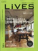 LiVES (ライヴズ) 2017年 10月号 [雑誌]