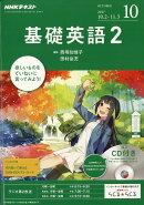 NHK ラジオ 基礎英語2 CD付き 2017年 10月号 [雑誌]