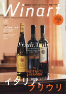 Winart (ワイナート) 2017年 10月号 [雑誌]