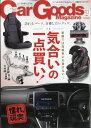 Car Goods Magazine (カーグッズマガジン) 2017年 10月号 [雑誌]