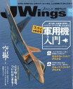 J Wings (ジェイウイング) 2017年 10月号 [雑誌]